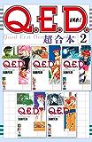 Q.E.D.証明終了 超合本版(2) (月刊少年マガジンコミックス)