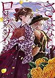 さよならローズガーデン 2巻【kindle限定特典付き】 (ブレイドコミックス)
