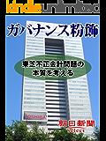 ガバナンス粉飾 東芝不正会計問題の本質を考える (朝日新聞デジタルSELECT)