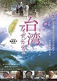 台湾人生・台湾アイデンティティー ツインパック(2枚組) [DVD]