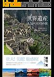 世界遺産人気ベスト5の旅: 日本人が憧れる世界遺産への招待状 (22世紀アート)