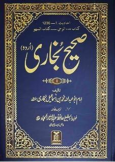 Buy Bukhari Sharif - Urdu Book Online at Low Prices in India