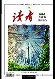读者 半月刊 2018年秋季卷合订本(2018.13-18期)