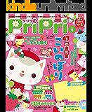 PriPri 2017年4月号 [雑誌]