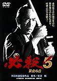 <あの頃映画> 必殺! 5 黄金の血 [DVD]