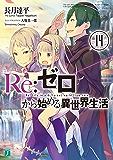 Re:ゼロから始める異世界生活 14 (MF文庫J)
