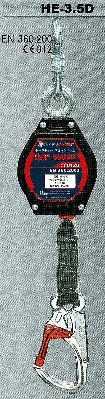 【椿モデル HARU】HE-3.5D- セーフティ ブロックリール 3.5m ディスク ブレーキングシステム仕様ウェビング式 最大使用荷重 140kg【EN規格 360 2002 CE 0120】 B07B46TWTS