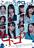 ヒトコワ -この女たち全員サイコパス- 1 [DVD]