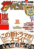 ザテレビジョン 首都圏関東版 2017年10/20号