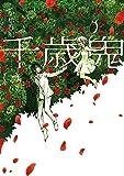 千歳鬼 2 (芳文社コミックス)
