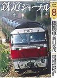 鉄道ジャーナル 2016年 08 月号 [雑誌]