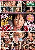美女ぶっかけ顔射100人8時間BEST / BAZOOKA(バズーカ) [DVD]
