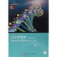 生命科学名著:分子生物学(原著第5版)
