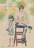 これは恋のはなし(2) (ARIAコミックス)