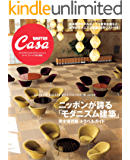 Casa BRUTUS特別編集 ニッポンが誇る「モダニズム建築」