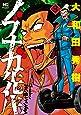ノブナガ先生 (3) (ニチブンコミックス)