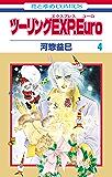 ツーリングEXP. Euro 4 (花とゆめコミックス)