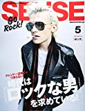 SENSE(センス) 2017年 05 月号 [雑誌]