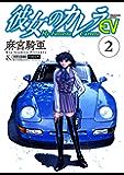 彼女のカレラEV (2) (リイドカフェコミックス)
