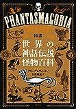 図説 世界の神話伝説怪物百科