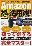 Amazon超活用術! 2018 (洋泉社MOOK)