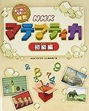 NHKマテマティカ 初級編―NHK「マテマティカ」見て、感じて、発見する算数