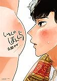 いとしのぼんくら (ハニーミルクコミックス)