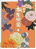古型絵図-華-: 田畑コレクション (趣 Traditional Japnese Stencil Desig)