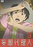 妄想代理人 (3) [DVD]
