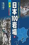 フリークライミング日本100岩場 2 関東 増補改訂新版 御前岩ルート収録