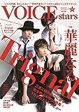 【Amazon.co.jp 限定特典/Trignal 生写真付き】TVガイドVOICE STARS vol.4