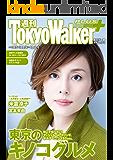週刊 東京ウォーカー+ 2018年No.45 (11月7日発行) [雑誌]