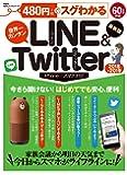 480円でスグわかるLINE&Twitter2018-2019 (100%ムックシリーズ)