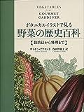 ボタニカルイラストで見る野菜の歴史百科:栽培法から料理まで