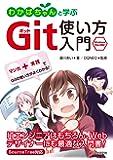 わかばちゃんと学ぶ Gitの使い方入門〈GitHub、Bitbucket、SourceTree〉