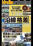 首都圏 沿線格差2019