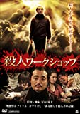 殺人ワークショップ [DVD]