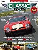 クラシック&スポーツカー vol.7 (インプレスムック)