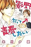 影野だって青春したい(7) (別冊フレンドコミックス)
