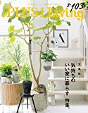 PLUS1Living No.103 光、風、緑-「気持ちのいい家に暮らす」特集。 (別冊PLUS1 LIVING)