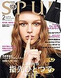 SPUR (シュプール) 2019年2月号 [雑誌]
