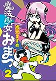 魔法少女おまつ(2) (ヤングマガジンコミックス)