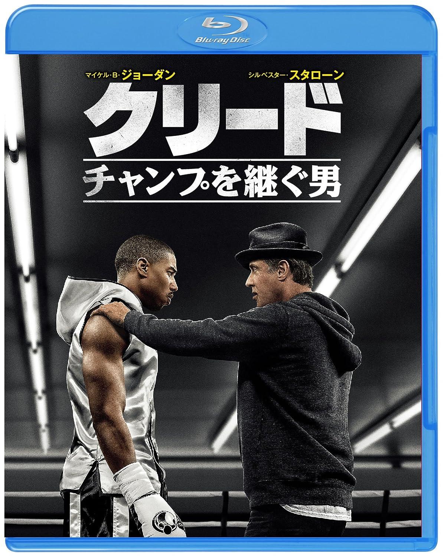 クリード チャンプを継ぐ男 ブルーレイ&DVDセット(初回仕様/2枚組/デジタルコピー付)