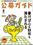 公募ガイド 2017年 09月号 [雑誌]