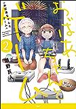 おばあちゃんとゲーム 2 (アース・スターコミックス)