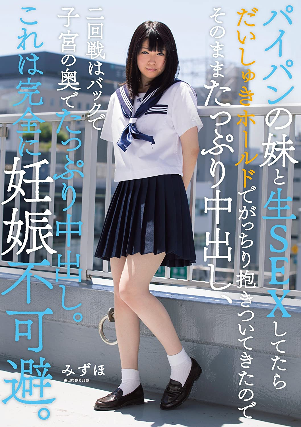 Amazon.com: JAPANESE ADULT CONTENT (Pixelated) When I was