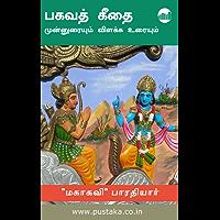 Bhagavad Gita (Tamil Edition)