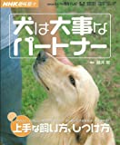 犬は大事なパートナー―上手な飼い方、しつけ方 (NHK趣味悠々)