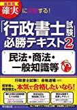 最新版 確実に突破する! 「行政書士試験」  必勝テキスト2 民法・商法・一般知識等 (DO BOOKS)