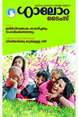 Shalom Times: V25IS08-052019 (Malayalam Edition) Kindle Edition